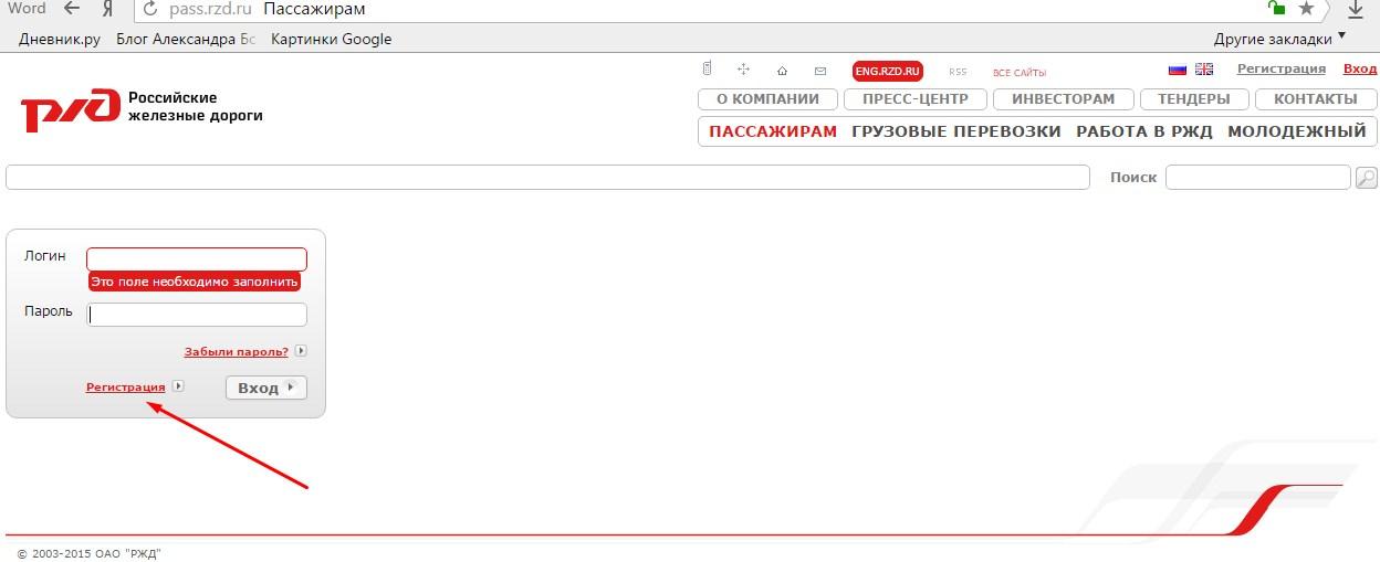 Вход на сайт РЖД
