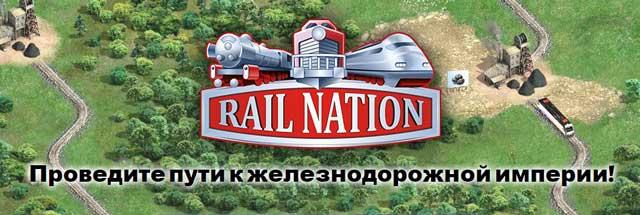 путь к железнодорожной империи