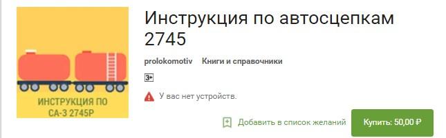 Инструкция 2745р