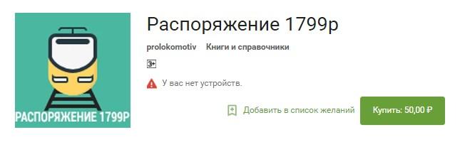 приложение распоряжение 1799р