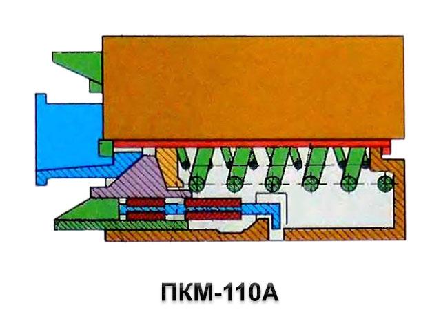 Поглощающий аппарат ПКМ-110А